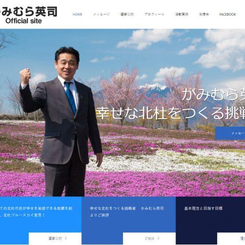 かみむら英司 公式サイト